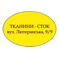 Ткани-сток на Лютеранской в Киеве. Производитсенные остатки тканей. Натуральные ткани из Европы.