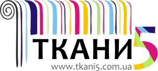 Ткани 5, ткани мелким и крупным оптом в Харькове и по всей Украине.